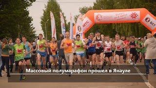 UTV.Новости севера Башкирии за 5 августа (Нефтекамск, Янаул, Дюртюли)