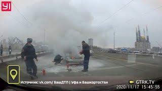 И видео сняли, и помогли: в Уфе водители всем миром потушили горящий автомобиль