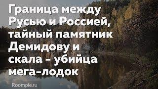 ПУТЕШЕСТВИЕ ПО УРАЛУ| Уральские горы, река Чусовая, уникальные места!