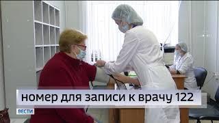 В Башкортостане изменился единый номер для записи к врачу