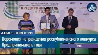 Церемония награждения республиканского конкурса Предприниматель года