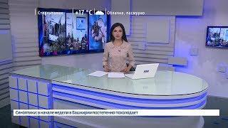 Вести-24. Башкортостан - 29.07.19