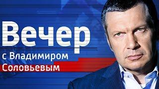 Воскресный вечер с Владимиром Соловьевым от 23.06.2019