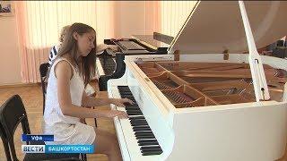 Юная уфимская пианистка стала финалистом I Всероссийского конкурса молодых музыкантов «Созвезие»