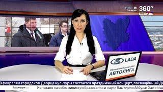 Новости Белорецка на русском языке от 18 февраля 2020 года. Полный выпуск.