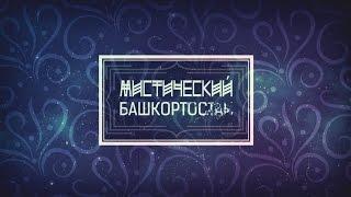 Мистический Башкортостан.  Призраки в музеях