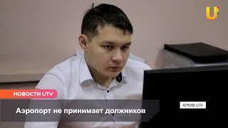 Новости UTV. Аэропорт не принимает должников
