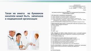 О независимой оценке качества оказания услуг медицинскими организациями РБ