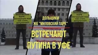 """Активисты общественного движения """"11-квартал - ЖК Миловский парк"""" встречают Путина в Уфе."""