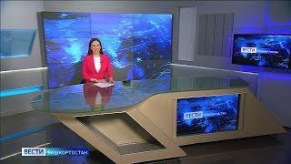Вести-Башкортостан – 07.02.20