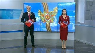 Вести-Башкортостан - Спецвыпуск ко Дню Победы