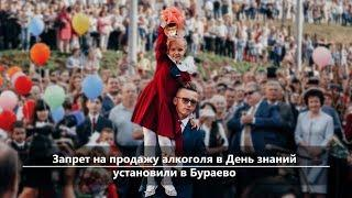 UTV. Новости севера Башкирии за 30 августа (Бирск, Мишкино, Бураево)