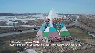 Город нефтяников Ишимбай – новое промо ГТРК «Башкортостан»