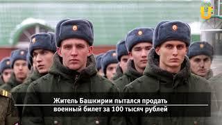 Новости UTV. Новостной дайджест Уфанет (Давлеканово, Раевский) за 02 ноября