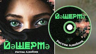 Рустем Азнабаев-Йәшермә/Не прячь/Don't hide