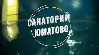 Санаторий Юматово. Отдых 2019 году. Башкортостан. Здоровье и лечение. #здоровье #лечение #отдых