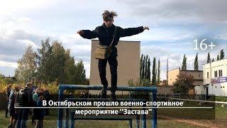 UTV. Новости запада Башкирии за 19 сентября