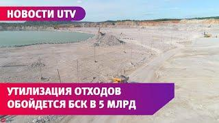 """""""Сода"""" потратит 5 миллиардов рублей на ликвидацию отходов производства в Башкирии"""