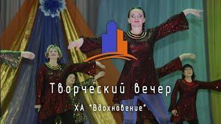 """(МЦ-2019) Творческий вечер ХА """"Вдохновение"""""""