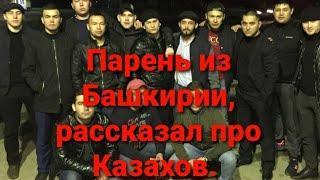Парень из Башкирии, показал и рассказал про Казахов.