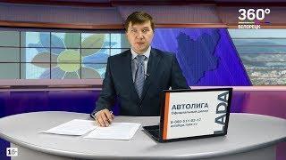 Новости Белорецка и Хроника происшествий от 21 ноября. Полный выпуск
