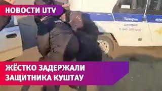 В Башкирии полицейские грубо задержали защитника Куштау