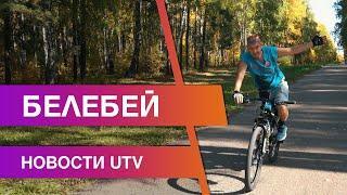Новости Белебеевского района от 29.09.2020