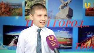 Новости UTV. Классный час в школе №4