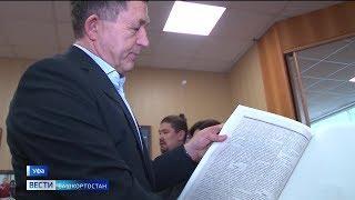 В Уфе представили факсимильное издание первой башкирской газеты «Башкорт»
