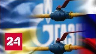 Украина выдвинула жесткий ультиматум России по транзиту газа! 60 минут от 12.09.19