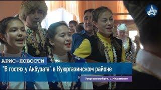 """В гостях у Акбузата"" в с. Мурапталово"