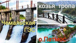 Чемальская ГЭС, козья тропа, о. Патмос. Места туристического поломничества Алтая.