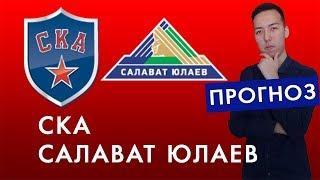 СКА - Салават Юлаев Обзор матча и Прогноз