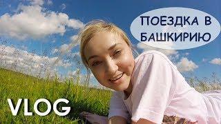 БОЛЬШОЙ весёлый ВЛОГ   Наш офигенный отдых в Башкирии   ЛЕТО 2017