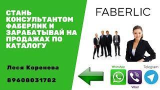 Стань консультантом Фаберлик и зарабатывай на продажах по каталогу без вложений!!! #Фаберлик
