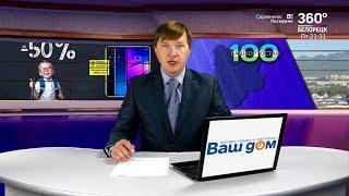 Новости Белорецка на русском языке от 30 августа 2019 года. Полный выпуск.