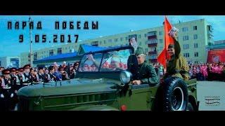 Парад Победы г.Учалы 9.05.2017