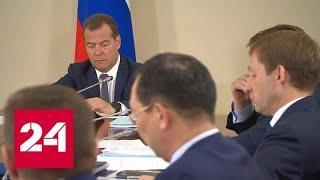 Дмитрий Медведев прибыл на остров Итуруп - Россия 24