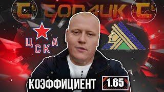 ЦСКА - Салават Юлаев / КХЛ / прогноз и ставка на хоккей
