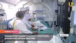 Новости UTV. В Башкирии будут развивать донорство и трансплантацию органов