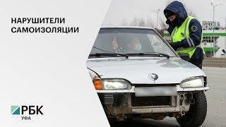 Штрафы за нарушение самоизоляции получили 600 жителей Уфы