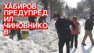 Хабиров предупредил чиновников Башкирии, чтобы зимой нежаловались наснег