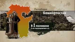 История и культура Башкортостана за 2 минуты
