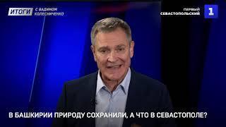 В Башкирии природу сохранили, а что в Севастополе?