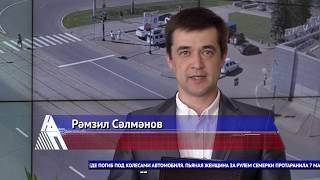 Юл Патруле № 37 Эфир на БСТ Башкирском спутниковом телевидении от 05.06.2019 года.