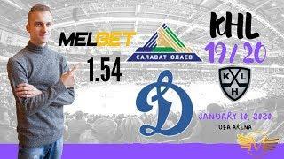 ✅ Салават Юлаев - Динамо Москва 3:4 прогноз|10.01.2020|Salavat Yulaev - Dynamo Moscow 3:4