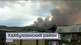 В Башкирии из-за грозы едва не сгорела деревня