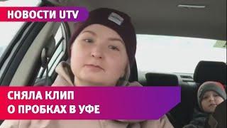 Уфимка записала песню о пробках на Проспекте Салавата Юлаева