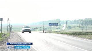 В Кушнаренковском районе завершили ремонт автодороги Кушнаренково-Бакалы-Чекмагуш