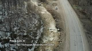 Река Басу (Башкирия, Архангельский район)